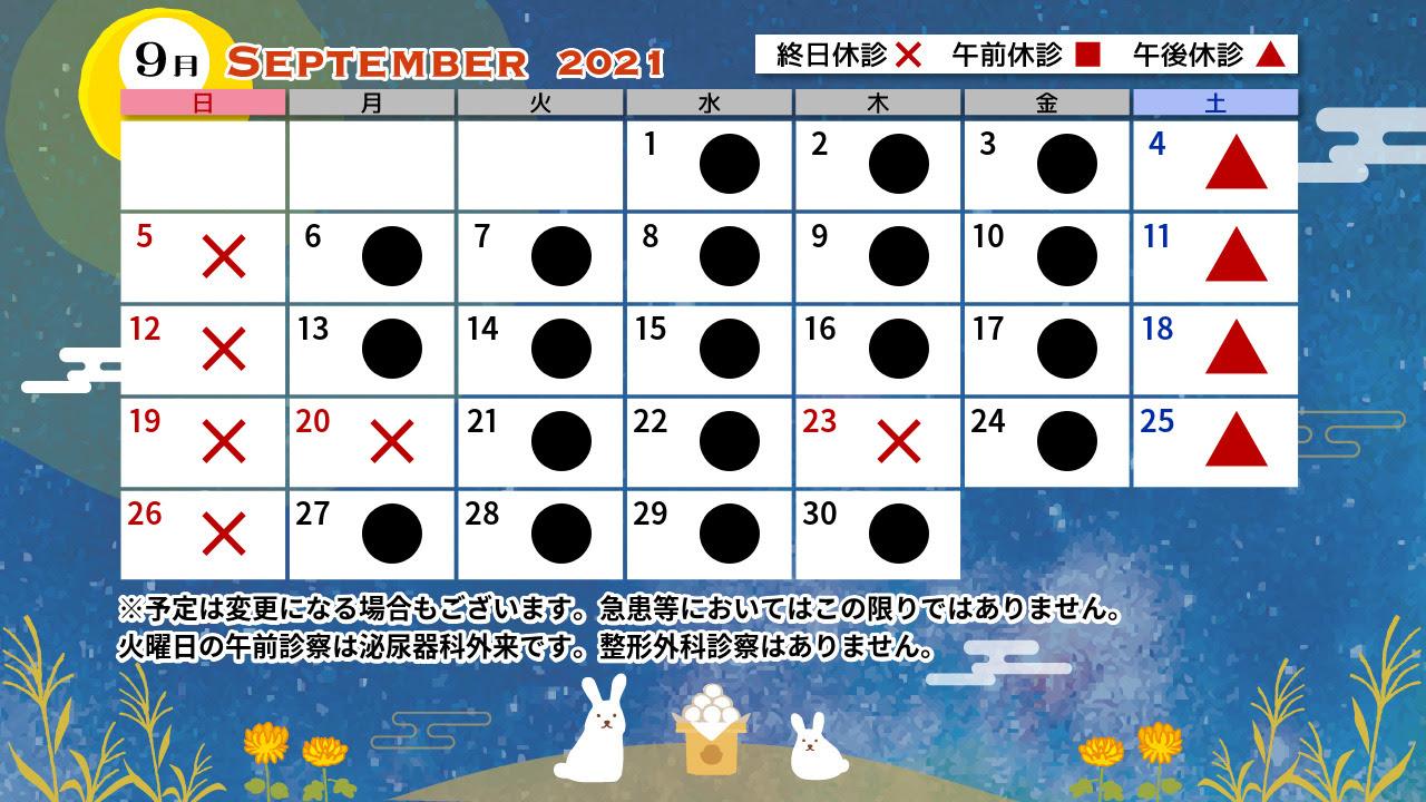 9月 診療カレンダー